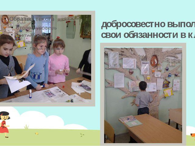 добросовестно выполнять свои обязанности в классе