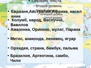 Евразия,Австралия,Африка,население Колумб,народ,Веспуччи, Вавилов . Амаз