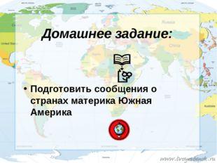 Домашнее задание: Подготовить сообщения о странах материка Южная Америка