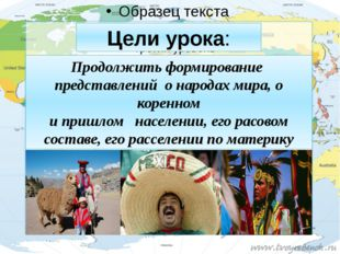 Продолжить формирование представлений о народах мира, о коренном и пришлом н