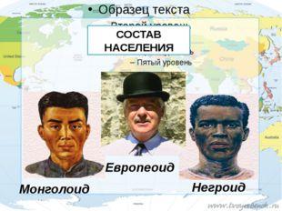 СОСТАВ НАСЕЛЕНИЯ Монголоид Европеоид Негроид