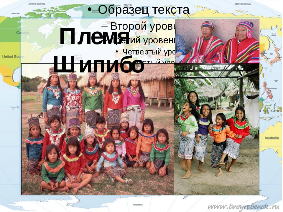 Племя Шипибо