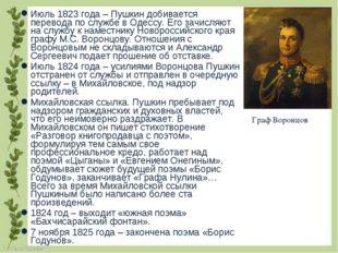 Июль 1823 года – Пушкин добивается перевода по службе в Одессу. Его зачисляют