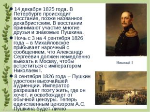 14 декабря 1825 года. В Петербурге происходит восстание, позже названное дека