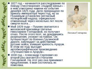 1827 год – начинается расследование по поводу стихотворения «Андрей Шенье» -