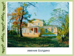 имение Болдино