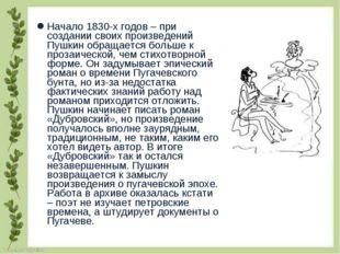Начало 1830-х годов – при создании своих произведений Пушкин обращается больш