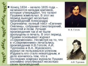 Конец 1834 – начало 1835 года – начинаются нападки критиков, которые утвержда