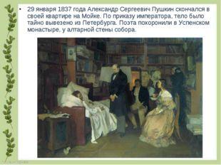 29 января 1837 года Александр Сергеевич Пушкин скончался в своей квартире на