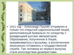 1811 год – Александр Пушкин отправлен в только что открытый Царскосельский ли