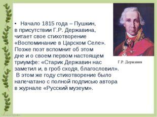 Начало 1815 года – Пушкин, в присутствииГ.Р. Державина, читает свое стихотво