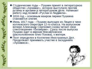 Студенческие годы – Пушкин принят в литературное общество «Арзамас», которое