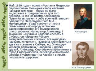Май 1820 года – поэма «Руслан и Людмила» опубликована. Реакцией стали жестоки