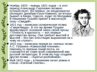 Ноябрь 1820 – январь 1821 годов – в этот период Александр Сергеевич активно п