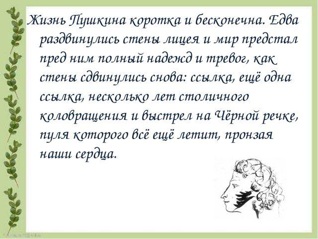 Жизнь Пушкина коротка и бесконечна. Едва раздвинулись стены лицея и мир предс...