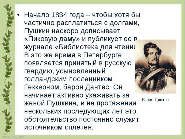 Начало 1834 года – чтобы хотя бы частично расплатиться с долгами, Пушкин наск...