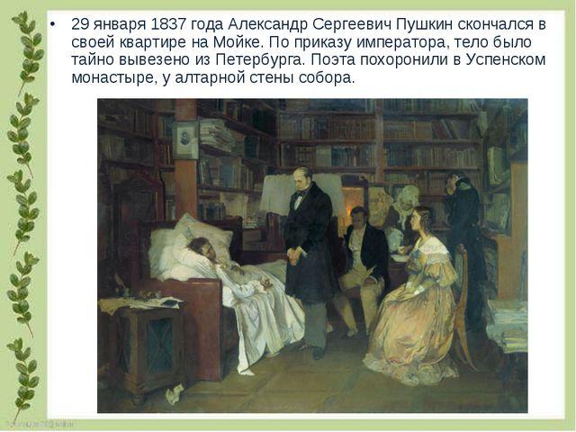 29 января 1837 года Александр Сергеевич Пушкин скончался в своей квартире на...