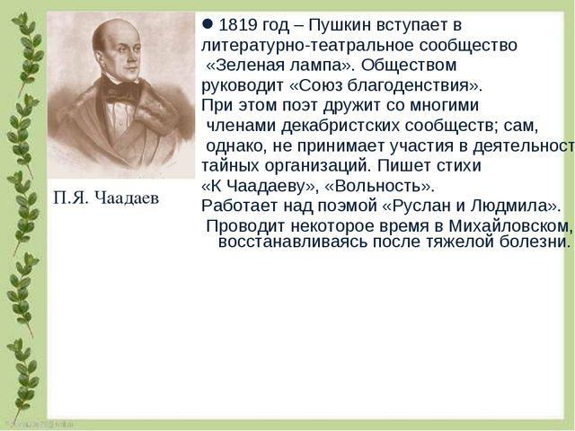 1819 год – Пушкин вступает в литературно-театральное сообщество «Зеленая ламп...