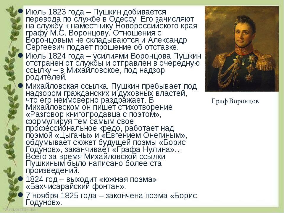 Июль 1823 года – Пушкин добивается перевода по службе в Одессу. Его зачисляют...