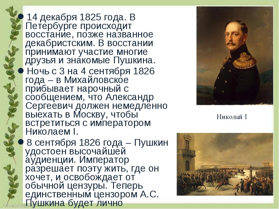 14 декабря 1825 года. В Петербурге происходит восстание, позже названное дека...
