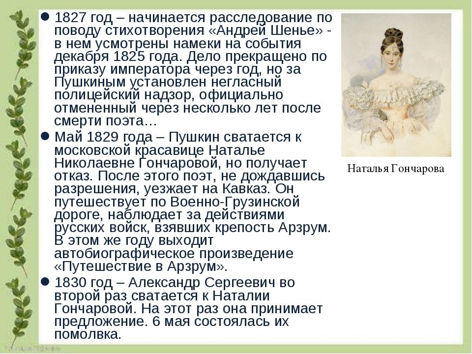 1827 год – начинается расследование по поводу стихотворения «Андрей Шенье» -...