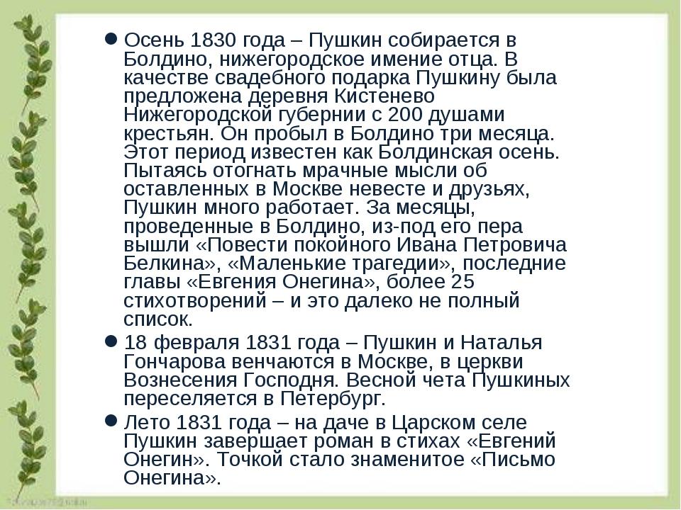 Осень 1830 года – Пушкин собирается в Болдино, нижегородское имение отца. В к...