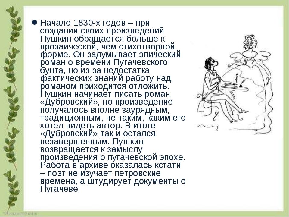 Начало 1830-х годов – при создании своих произведений Пушкин обращается больш...
