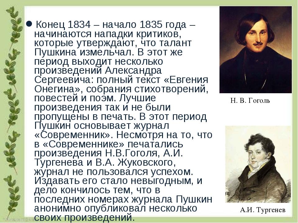 Конец 1834 – начало 1835 года – начинаются нападки критиков, которые утвержда...