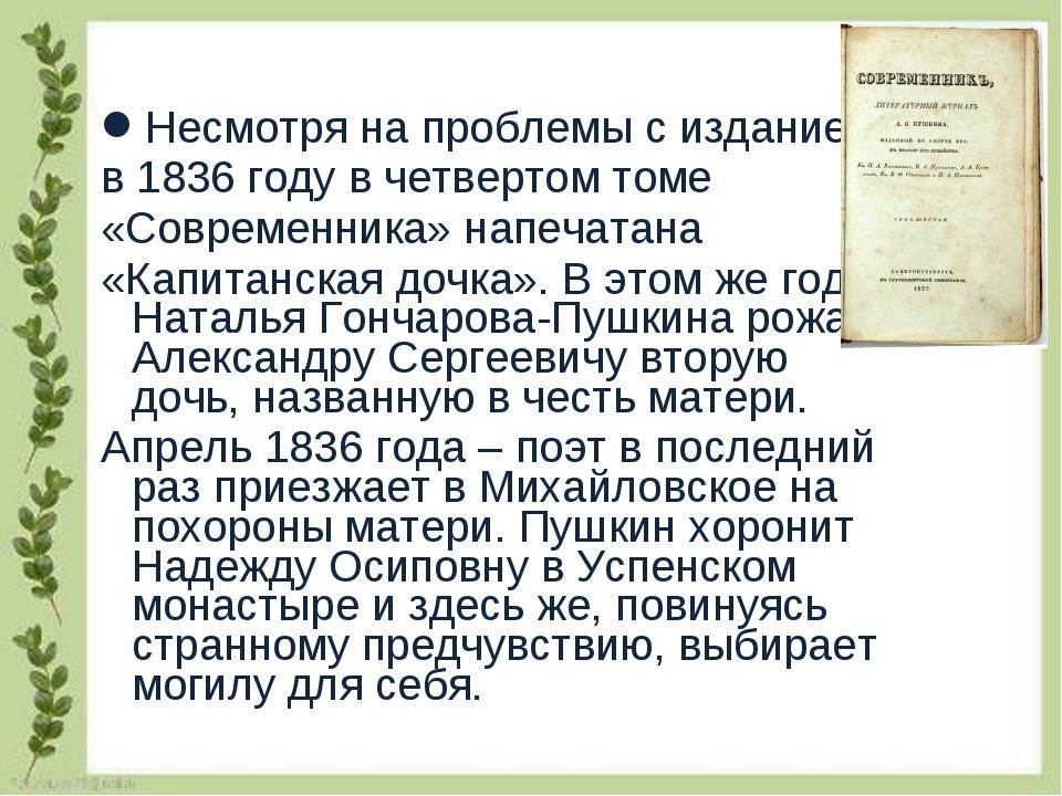 Несмотря на проблемы с изданием, в 1836 году в четвертом томе «Современника»...