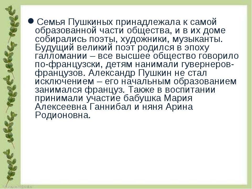 Семья Пушкиных принадлежала к самой образованной части общества, и в их доме...