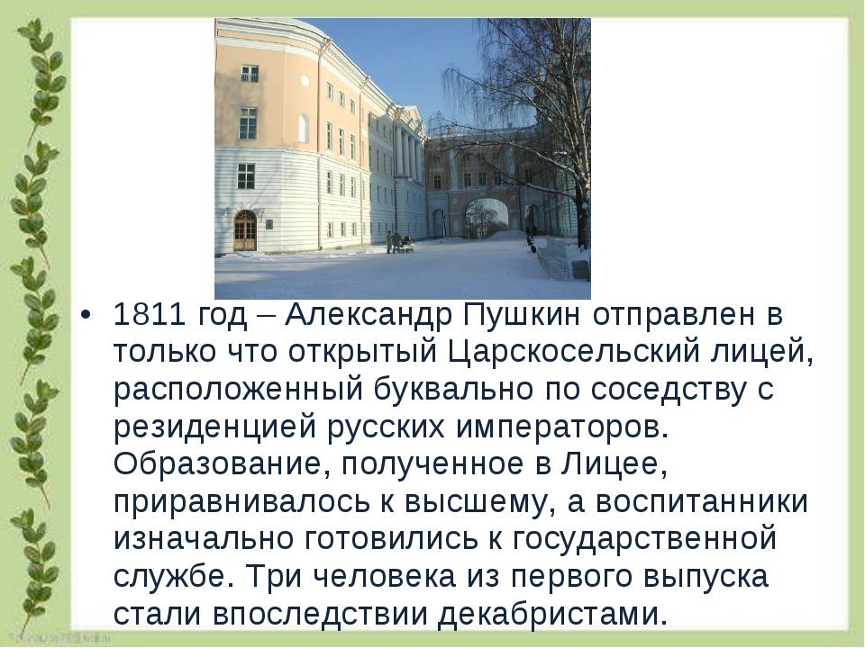 1811 год – Александр Пушкин отправлен в только что открытый Царскосельский ли...