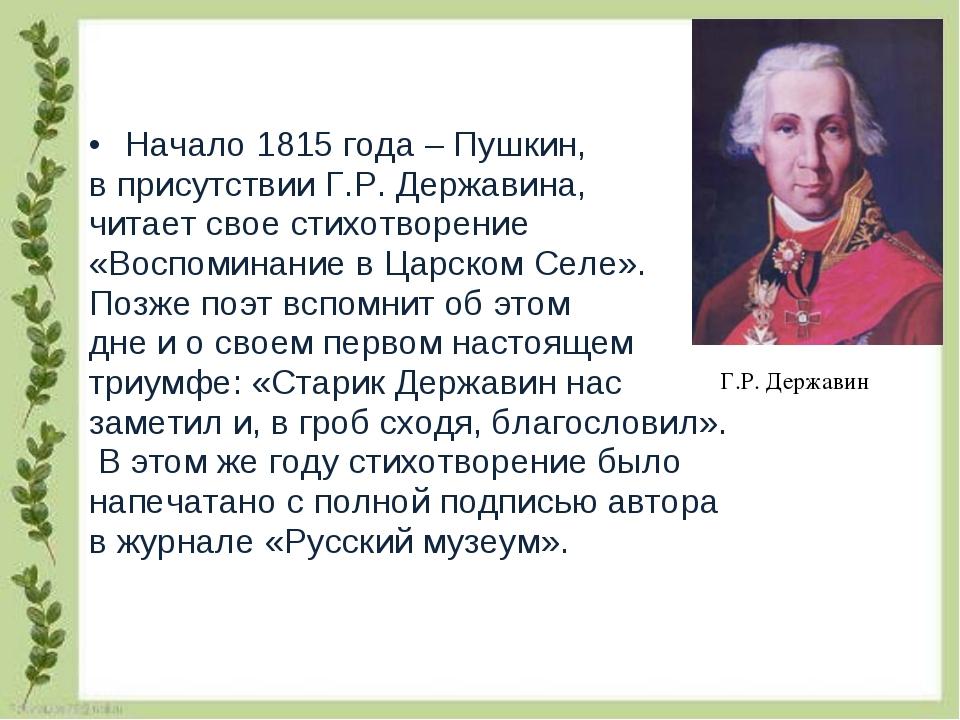 Начало 1815 года – Пушкин, в присутствииГ.Р. Державина, читает свое стихотво...