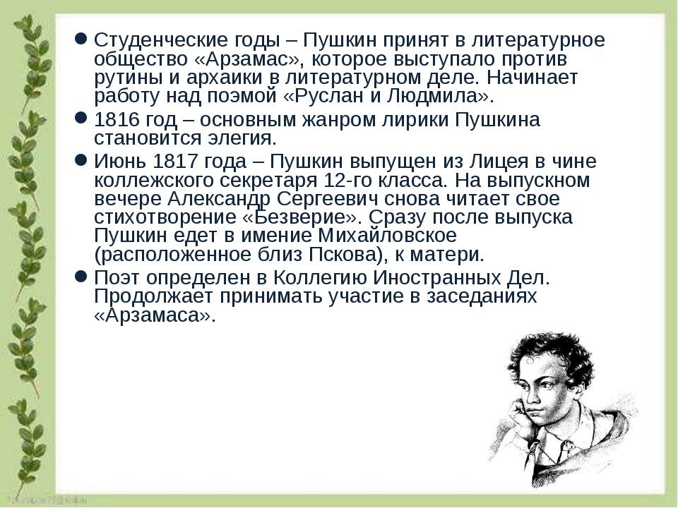 Студенческие годы – Пушкин принят в литературное общество «Арзамас», которое...