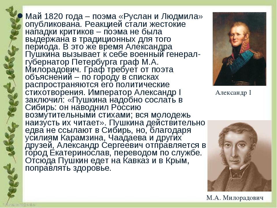 Май 1820 года – поэма «Руслан и Людмила» опубликована. Реакцией стали жестоки...