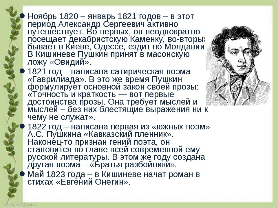 Ноябрь 1820 – январь 1821 годов – в этот период Александр Сергеевич активно п...