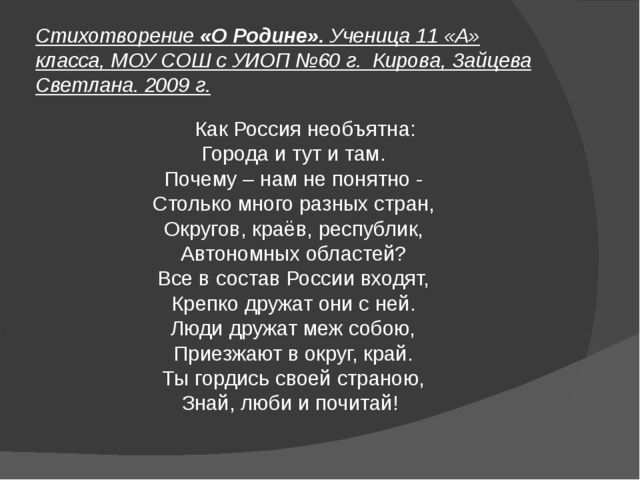 Стихотворение «О Родине». Ученица 11 «А» класса, МОУ СОШ с УИОП №60 г. Кирова...