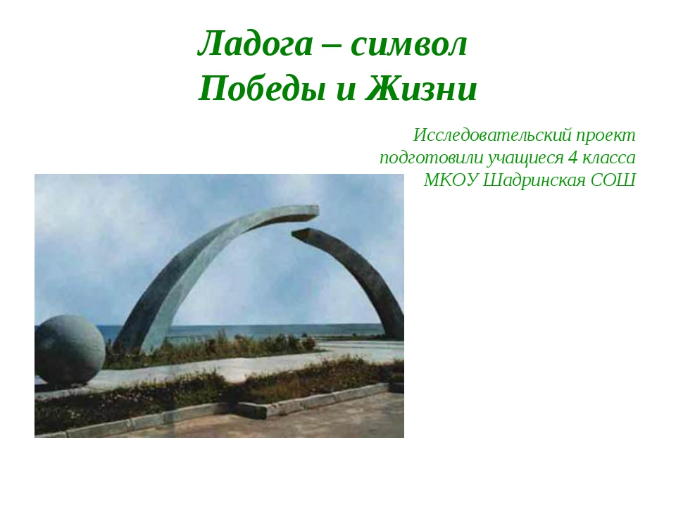 Ладога – символ Победы и Жизни Исследовательский проект подготовили учащиеся...