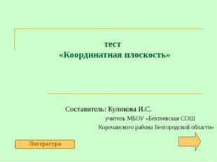 тест «Координатная плоскость» Составитель: Куликова И.С. учитель МБОУ «Бехтее