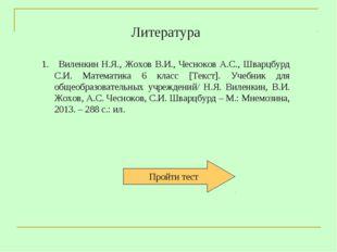 Литература 1. Виленкин Н.Я., Жохов В.И., Чесноков А.С., Шварцбурд С.И. Матема