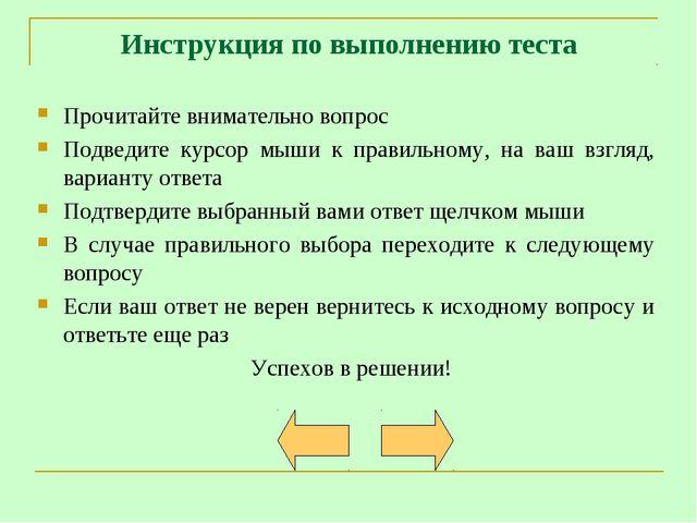 Инструкция по выполнению теста Прочитайте внимательно вопрос Подведите курсор...