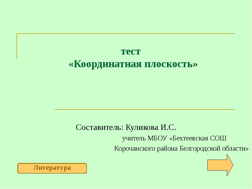 тест «Координатная плоскость» Составитель: Куликова И.С. учитель МБОУ «Бехтее...