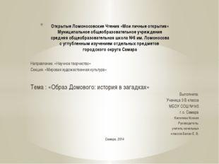 Направление: «Научное творчество» Секция: «Мировая художественная культура» Т
