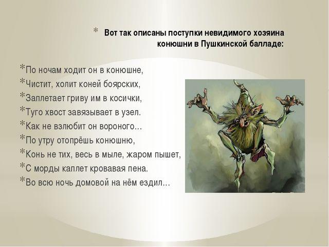 Вот так описаны поступки невидимого хозяина конюшни в Пушкинской балладе: По...