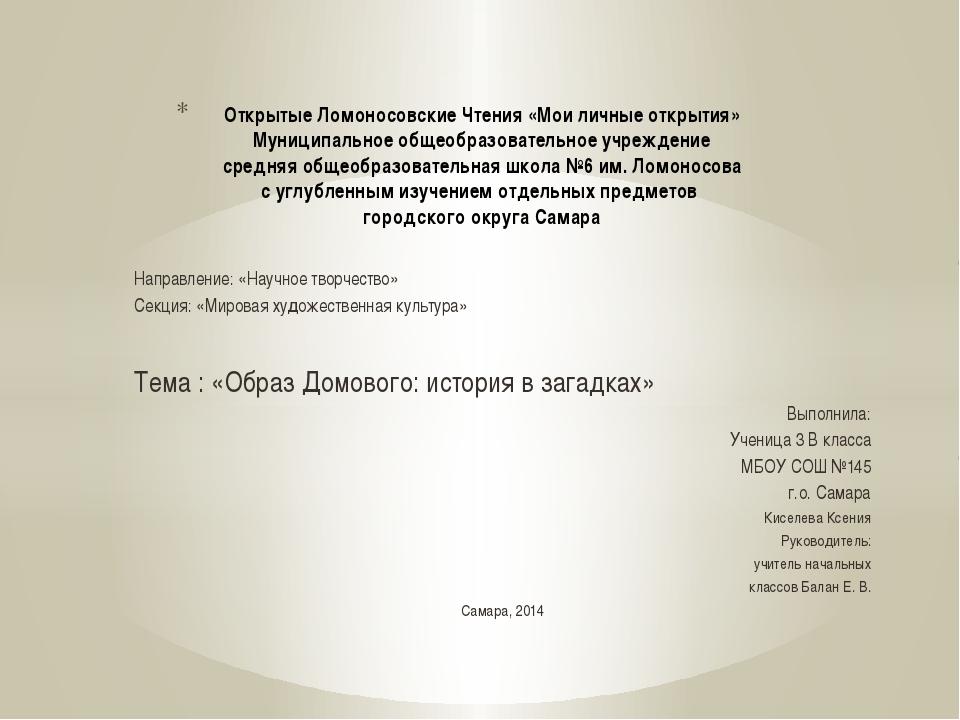 Направление: «Научное творчество» Секция: «Мировая художественная культура» Т...