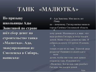 ТАНК «МАЛЮТКА» По призыву школьницы Ады Занегиной по стране шёл сбор денег на