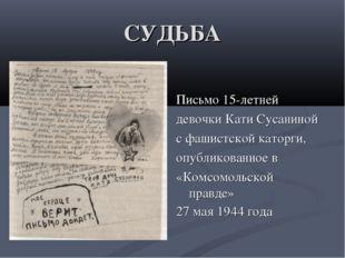 СУДЬБА Письмо 15-летней девочки Кати Сусаниной с фашистской каторги, опублико