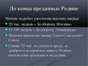 До конца преданные Родине Многие из ребят удостоены высоких наград: 20 тыс. м