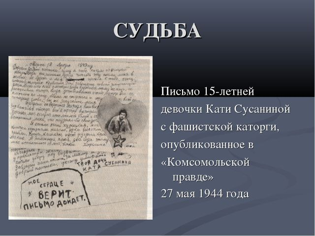 СУДЬБА Письмо 15-летней девочки Кати Сусаниной с фашистской каторги, опублико...