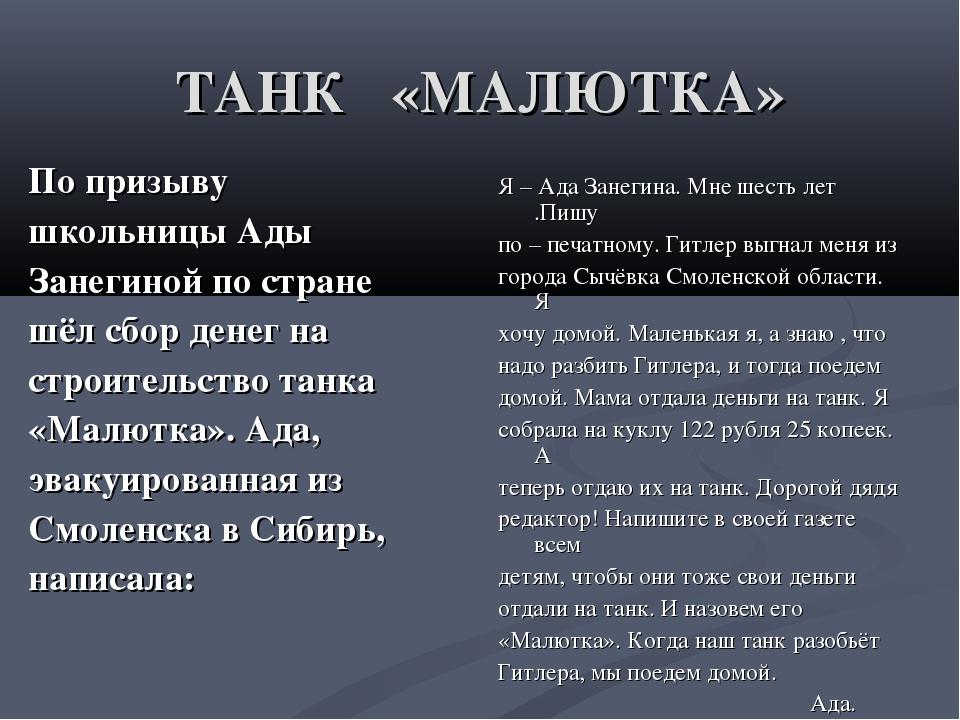 ТАНК «МАЛЮТКА» По призыву школьницы Ады Занегиной по стране шёл сбор денег на...