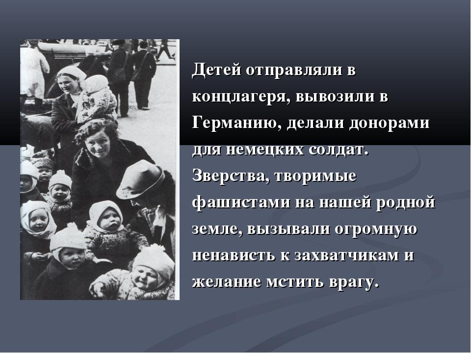 Детей отправляли в концлагеря, вывозили в Германию, делали донорами для немец...